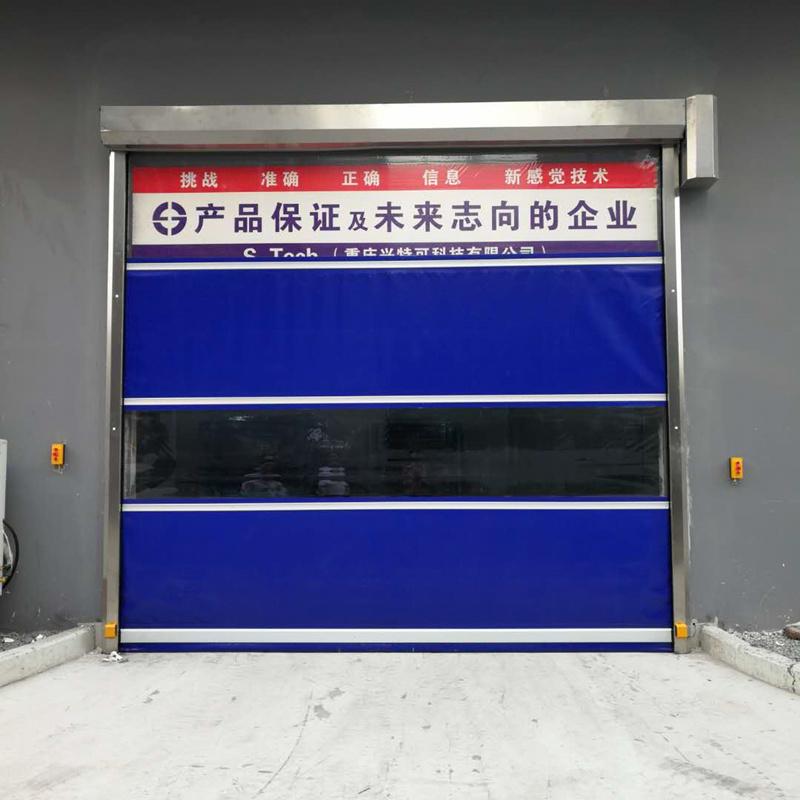 重庆快速门厂家施工案例
