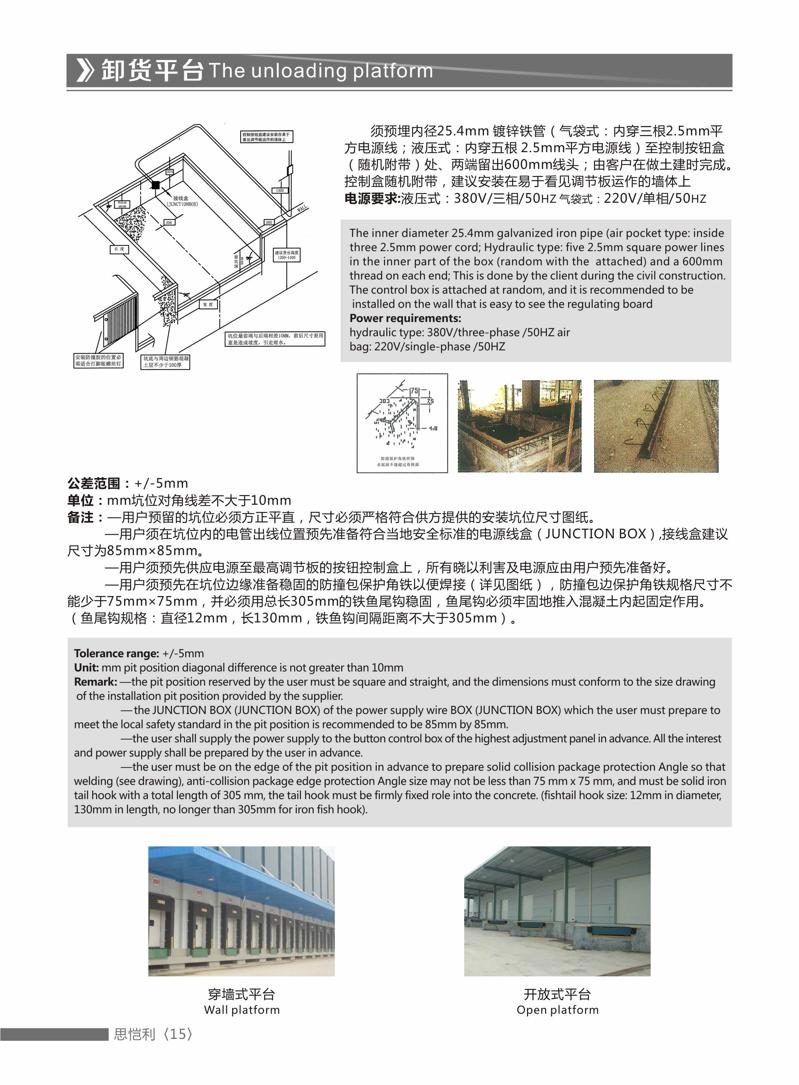 重庆卸货平台