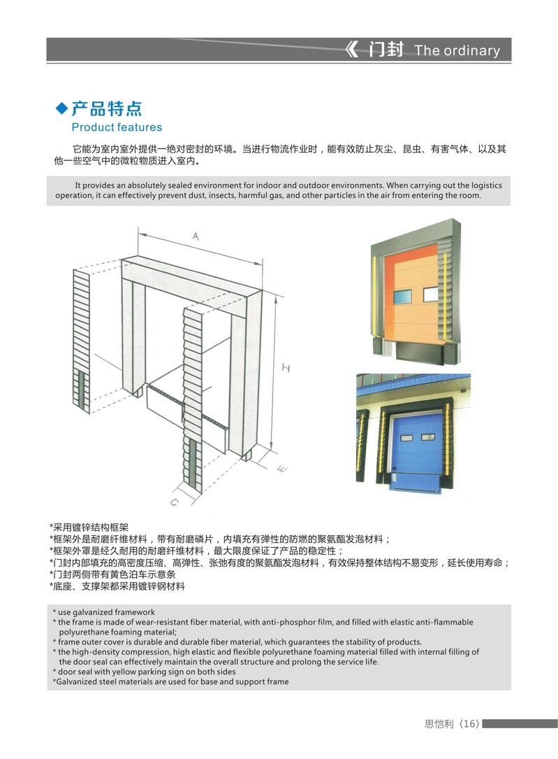 重庆工业提升门,门封,门罩